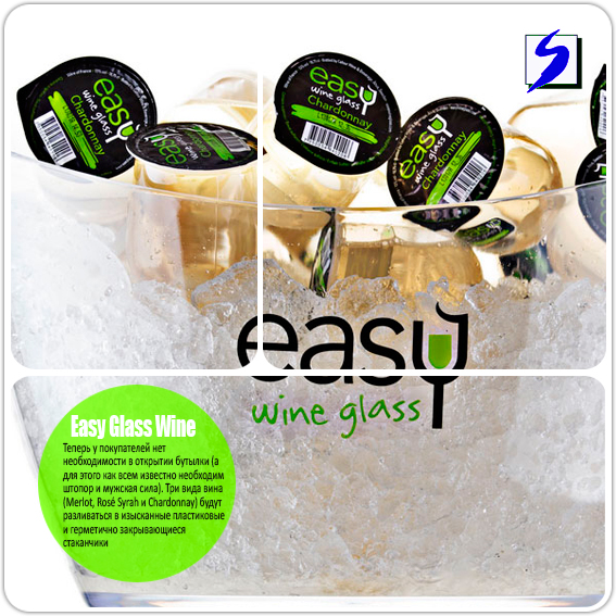 Easy Glass Wine