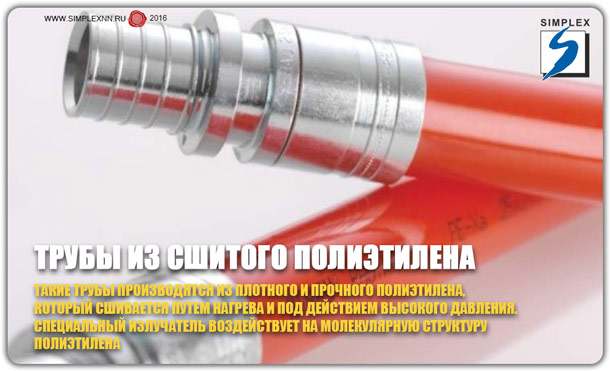 Гост сшитый полиэтилен труба 250