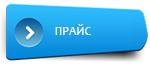 zayavka-na-prais