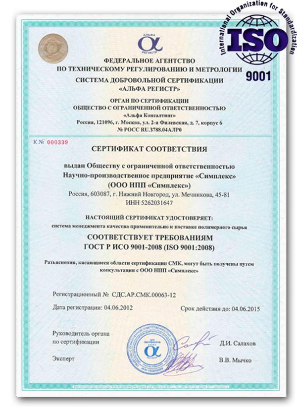 Получен сертификат гост р исо 9001-2008 (исо 9001:2008) на.