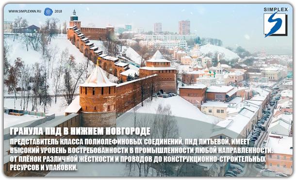 Гранула ПНД в Нижнем Новгороде